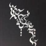 Calligraphy25